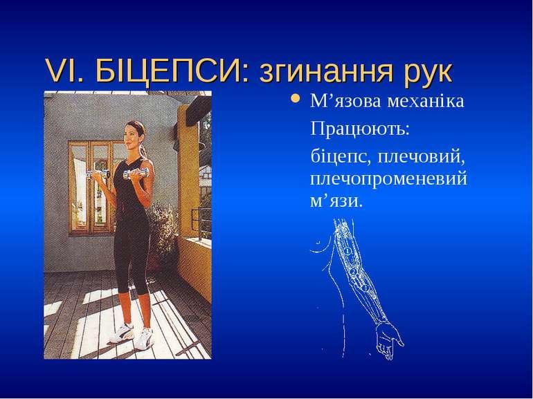 VІ. БІЦЕПСИ: згинання рук М'язова механіка Працюють: біцепс, плечовий, плечоп...