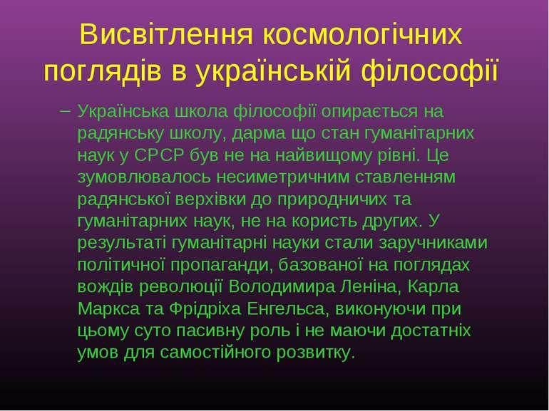 Висвітлення космологічних поглядів в українській філософії Українська школа ф...
