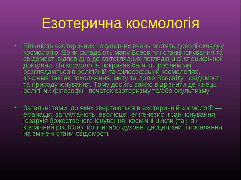 Езотерична космологія Більшість езотеричних і окультних вчень містять доволі ...
