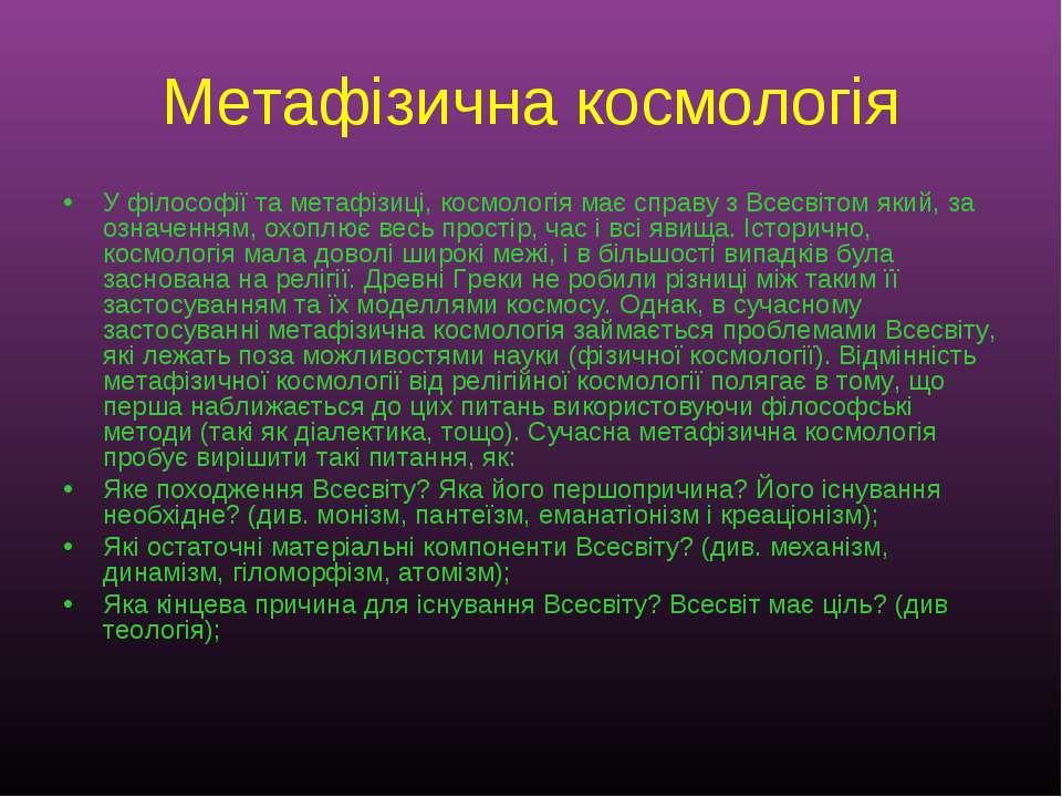 Метафізична космологія У філософії та метафізиці, космологія має справу з Все...