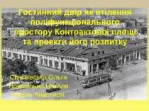 Гостинний двір як втілення поліфункціонального простору Контрактової площі та...