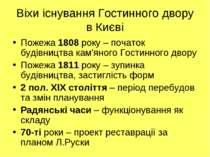 Віхи існування Гостинного двору в Києві Пожежа 1808 року – початок будівництв...