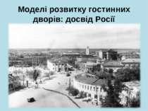 Моделі розвитку гостинних дворів: досвід Росії