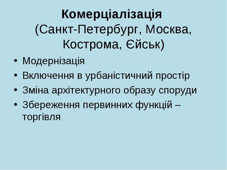 Комерціалізація (Санкт-Петербург, Москва, Кострома, Єйськ) Модернізація Включ...