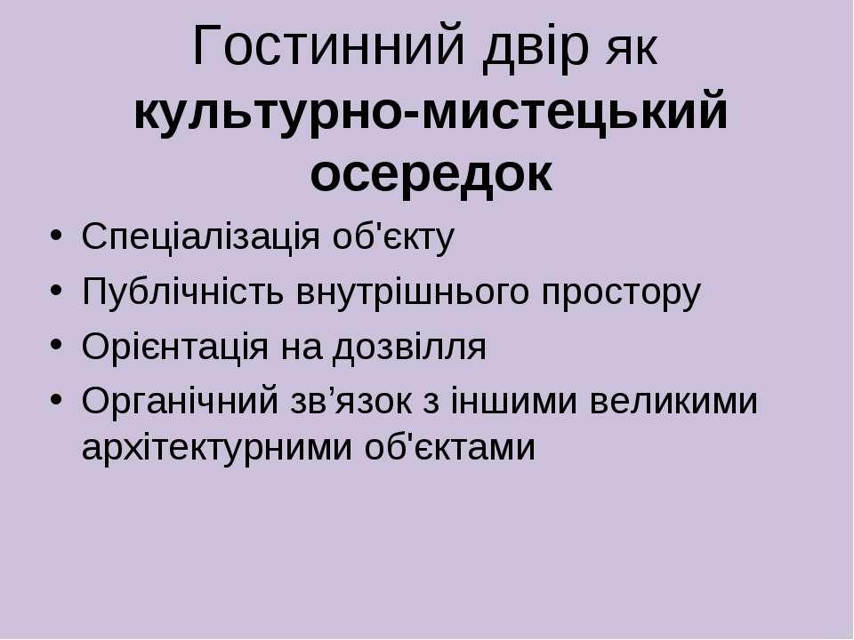 Гостинний двір як культурно-мистецький осередок Спеціалізація об'єкту Публічн...