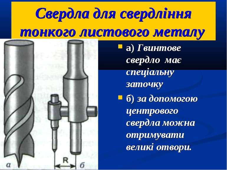 Свердла для свердління тонкого листового металу а) Гвинтове свердло має спеці...