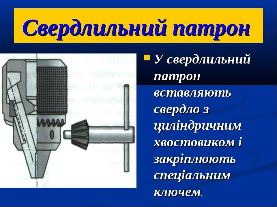 Свердлильний патрон У свердлильний патрон вставляють свердло з циліндричним х...