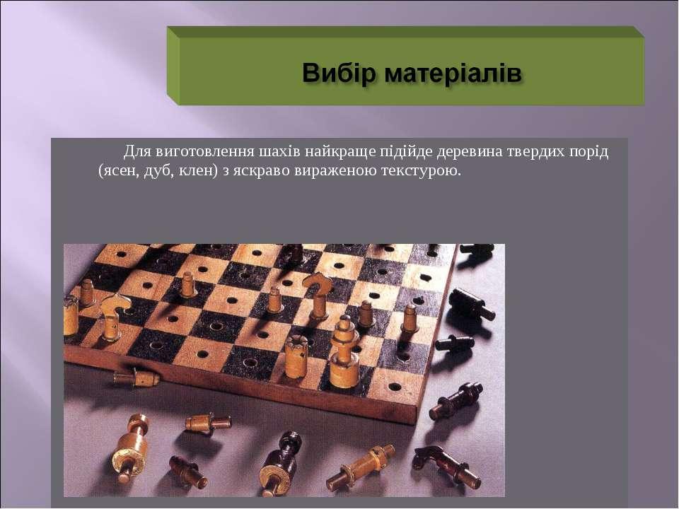 Для виготовлення шахів найкраще підійде деревина твердих порід (ясен, дуб, кл...