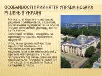 На жаль, в Україні управлінські рішення приймаються, зазвичай, керівниками пі...