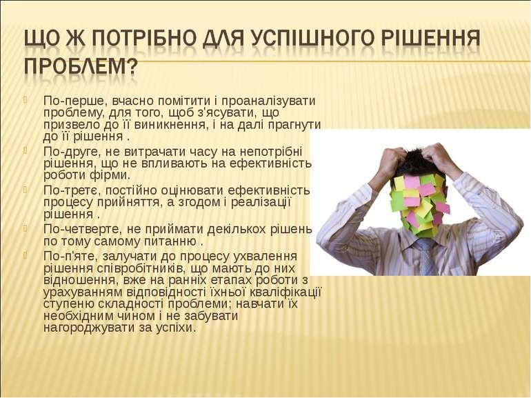 По-перше, вчасно помітити і проаналізувати проблему, для того, щоб з'ясувати,...