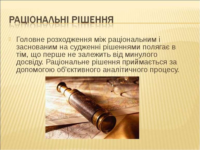 Головне розходження між раціональним і заснованим на судженні рішеннями поляг...
