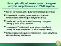 Категорії осіб, які мають право складати вступні випробування в НУБіП України...