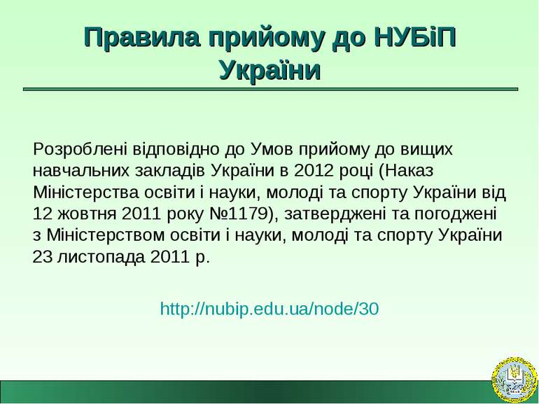 Правила прийому до НУБіП України Розроблені відповідно до Умов прийому до вищ...
