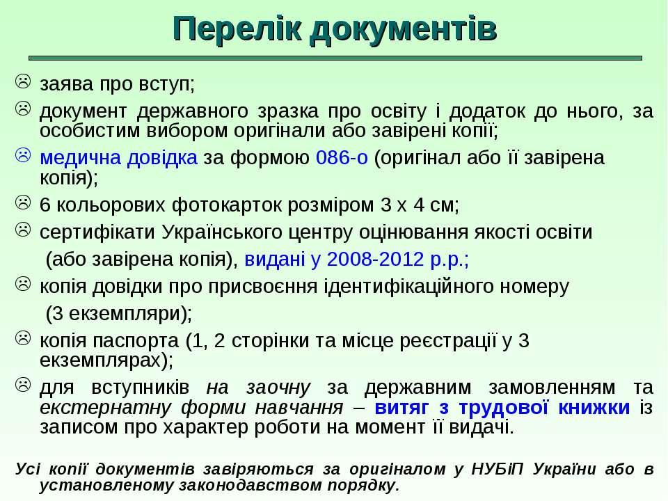 Перелік документів заява про вступ; документ державного зразка про освіту і д...