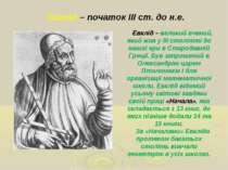 Евклід – великий вчений, який жив у ІІІ столітті до нашої ери в Стародавній Г...