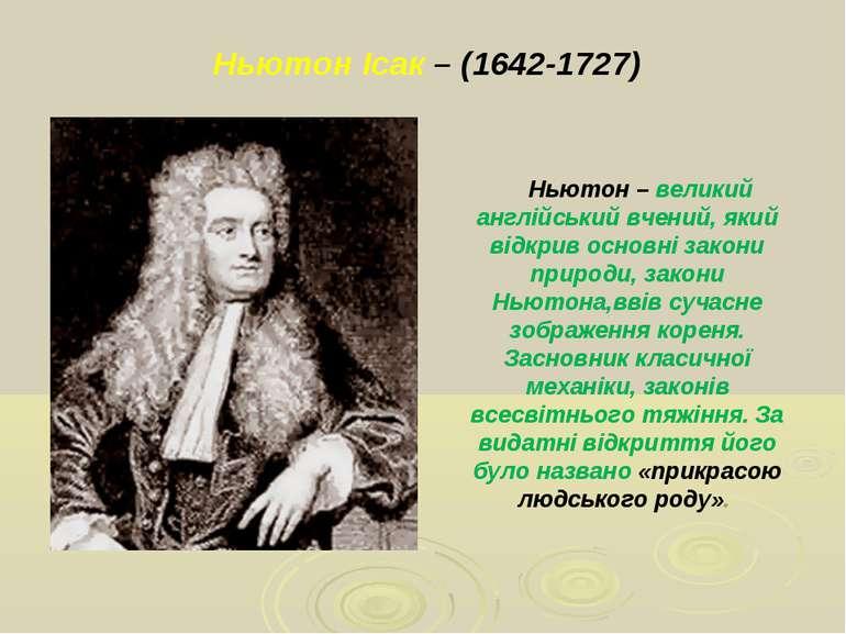 Ньютон – великий англійський вчений, який відкрив основні закони природи, зак...