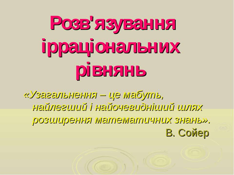 «Узагальнення – це мабуть, найлегший і найочевидніший шлях розширення математ...