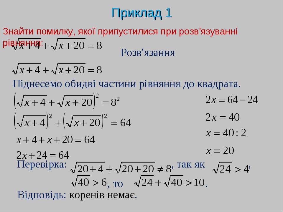 Знайти помилку, якої припустилися при розв'язуванні рівняння: Приклад 1