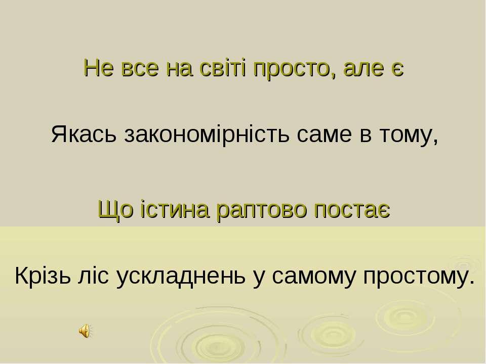 Не все на світі просто, але є Якась закономірність саме в тому, Що істина рап...