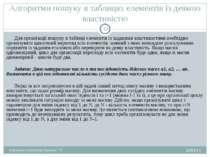 Алгоритми пошуку в таблицях елементів із деякою властивістю Для організації п...