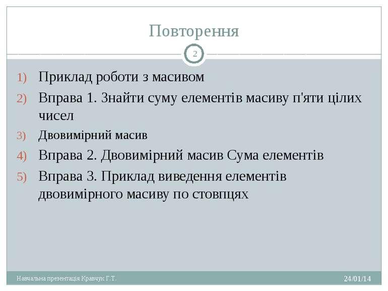 Повторення Приклад роботи з масивом Вправа 1. Знайти суму елементів масиву п'...