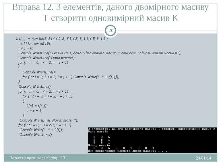 Вправа 12. З елементiв, даного двомiрного масиву Т створити одновимiрний маси...