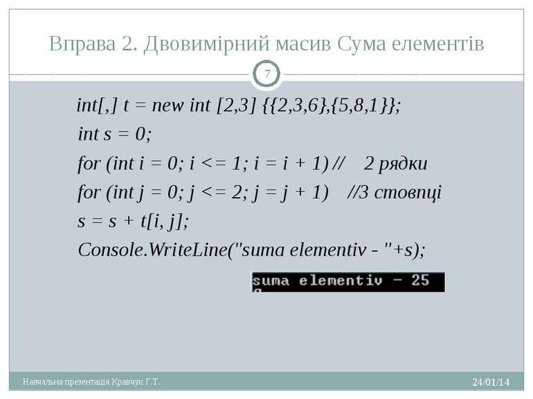 Вправа 2. Двовимірний масив Сума елементів int[,] t = new int [2,3] {{2,3,6},...