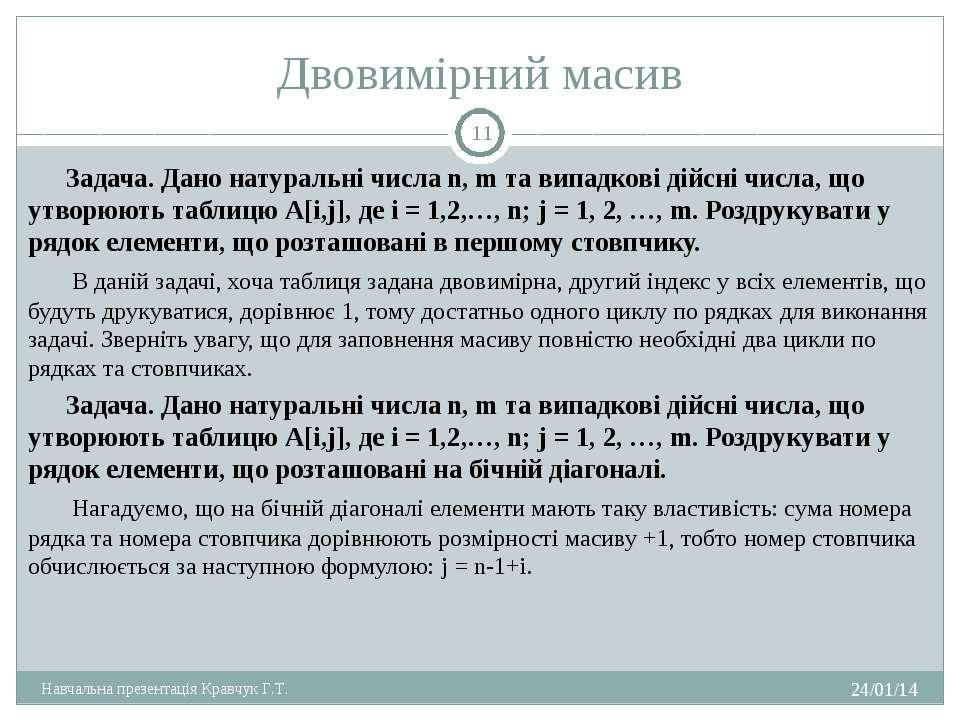 Двовимірний масив Задача. Дано натуральні числа n, m та випадкові дійсні числ...