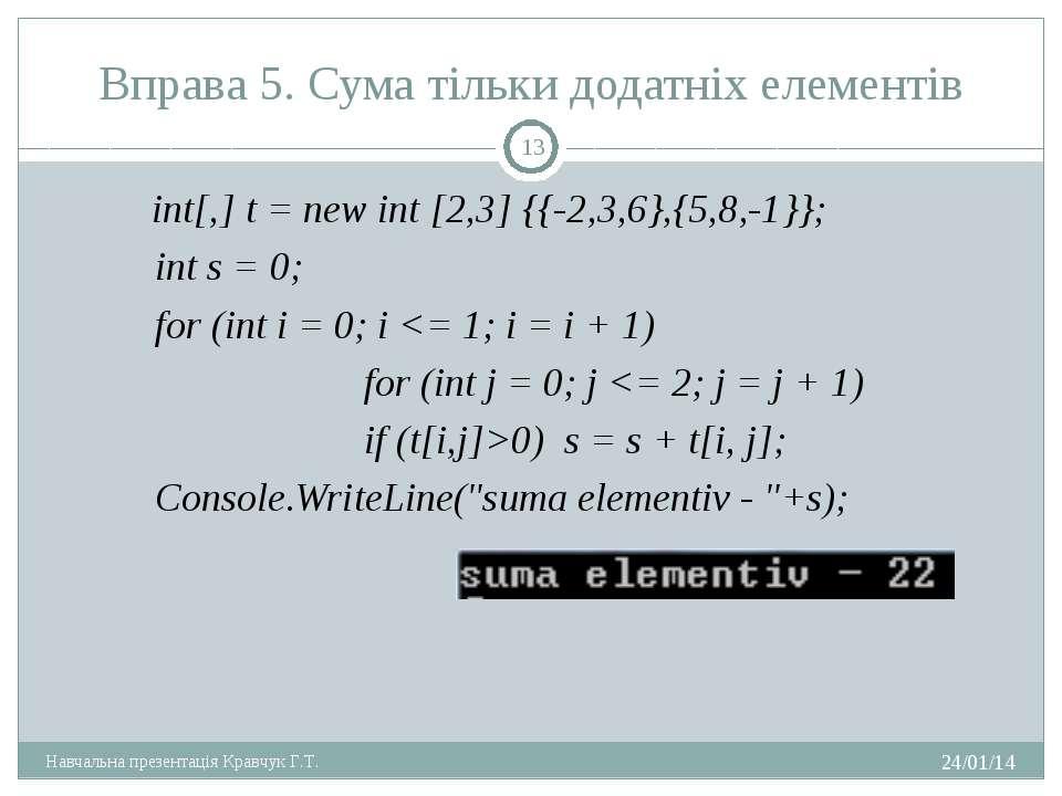 Вправа 5. Сума тільки додатніх елементів int[,] t = new int [2,3] {{-2,3,6},{...