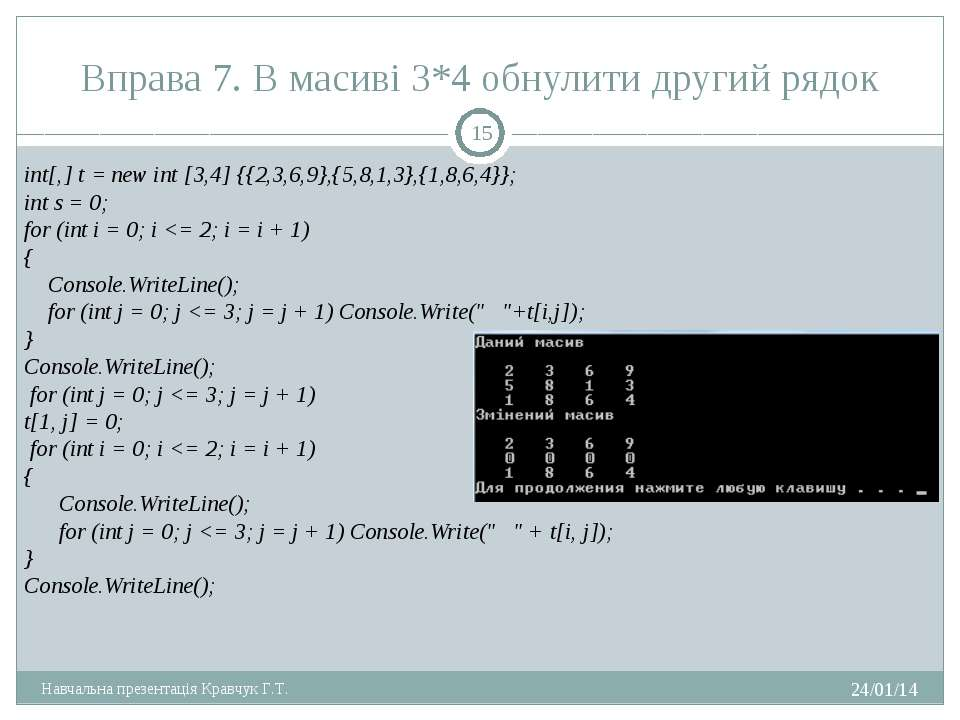 Вправа 7. В масиві 3*4 обнулити другий рядок int[,] t = new int [3,4] {{2,3,6...