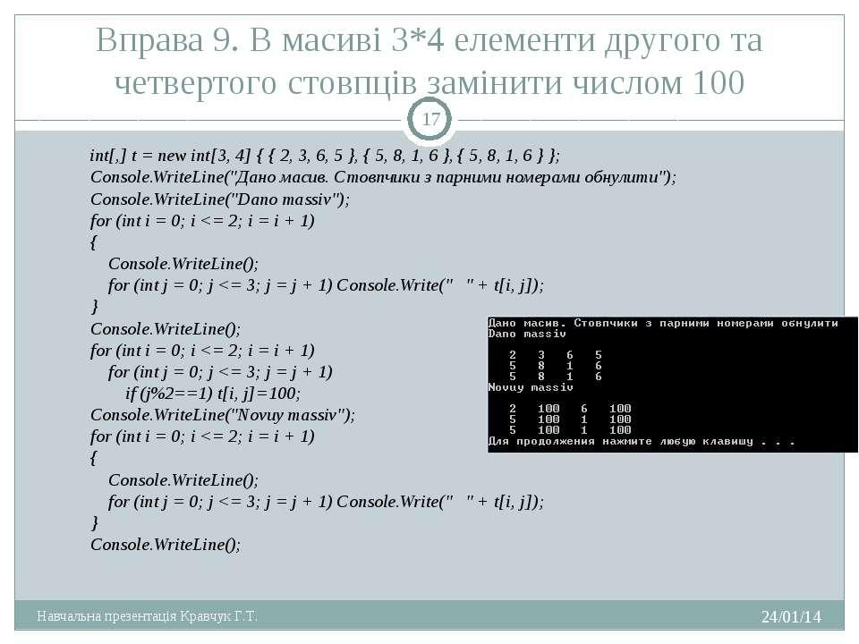 Вправа 9. В масиві 3*4 елементи другого та четвертого стовпців замінити число...