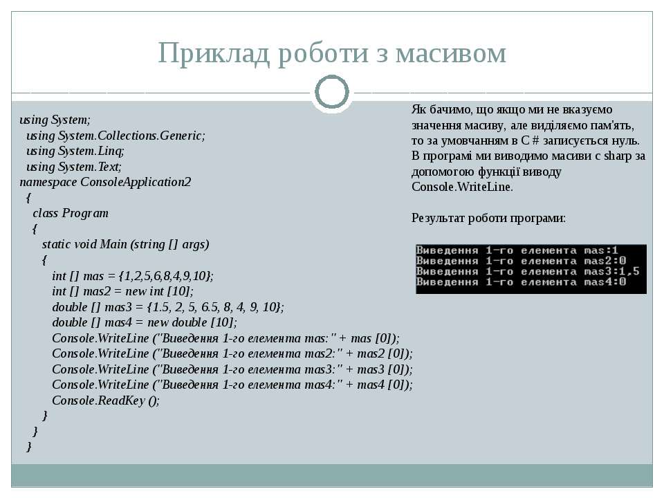 Приклад роботи з масивом using System; using System.Collections.Generic; usin...