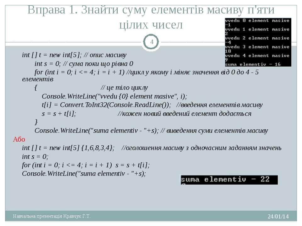 Вправа 1. Знайти суму елементів масиву п'яти цілих чисел int [] t = new int[5...