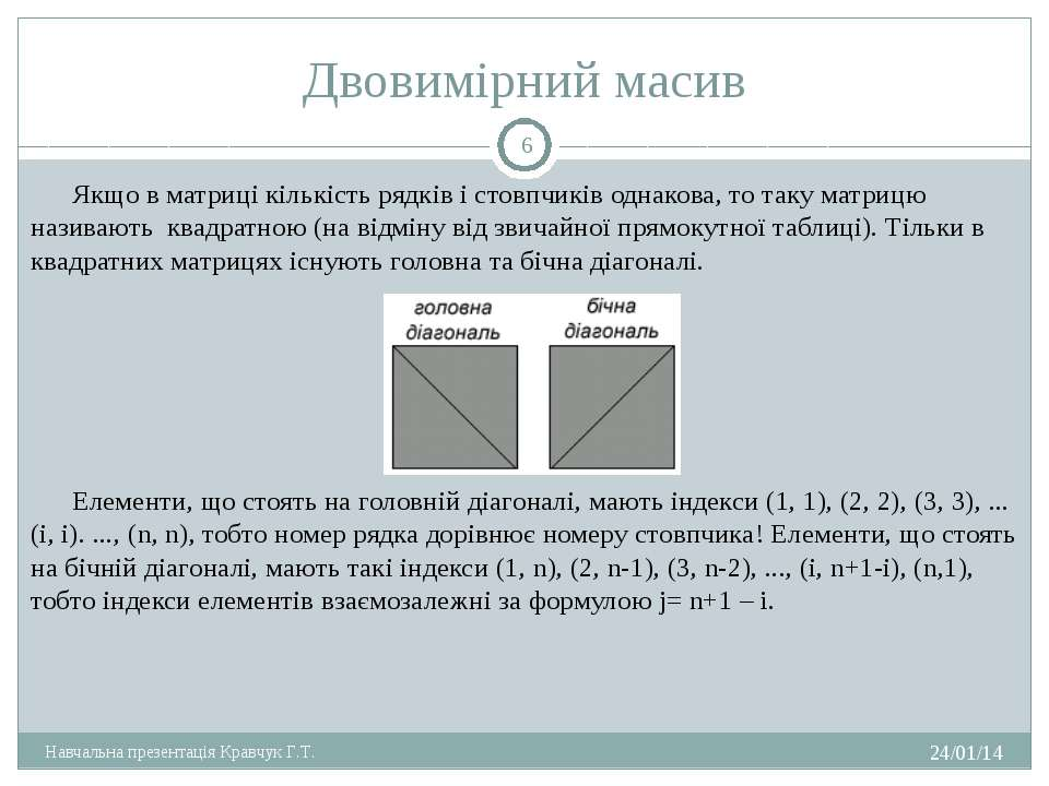 Двовимірний масив Якщо в матриці кількість рядків і стовпчиків однакова, то т...