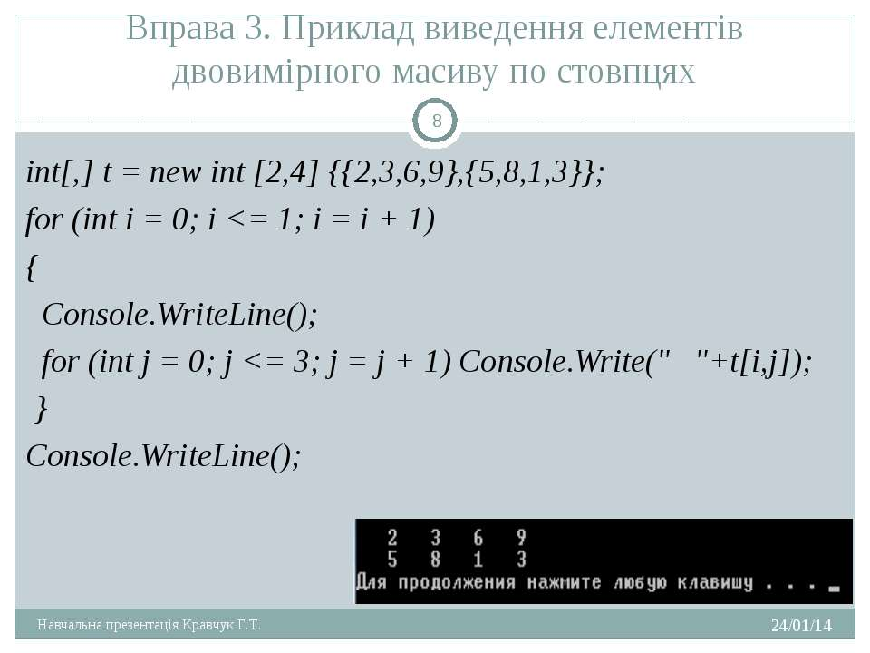 Вправа 3. Приклад виведення елементів двовимірного масиву по стовпцях int[,] ...