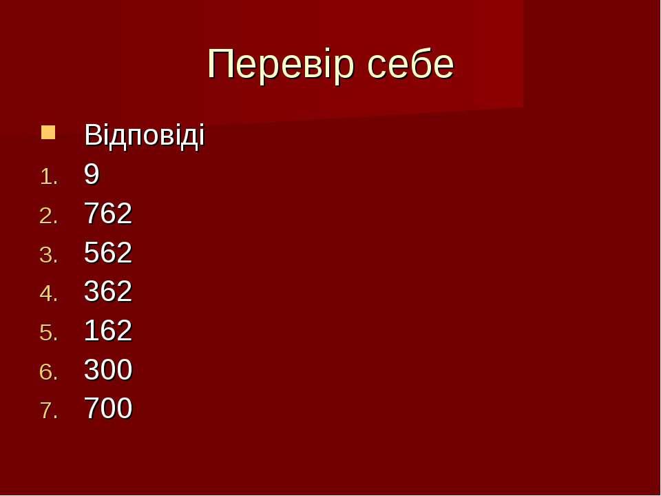 Перевір себе Відповіді 9 762 562 362 162 300 700