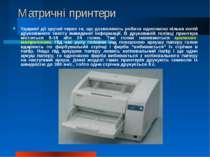 Матричні принтери Ударної дії зручні через те, що дозволяють робити одночасно...