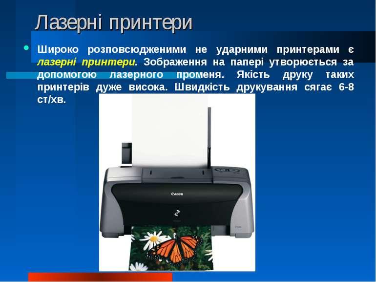 Лазерні принтери Широко розповсюдженими не ударними принтерами є лазерні прин...