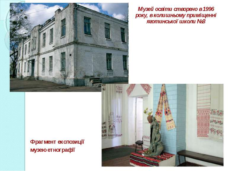 Фрагмент експозиції музею етнографії Музей освіти створено в 1996 року, в кол...