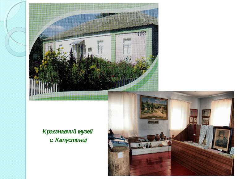 Краєзнавчий музей с. Капустинці