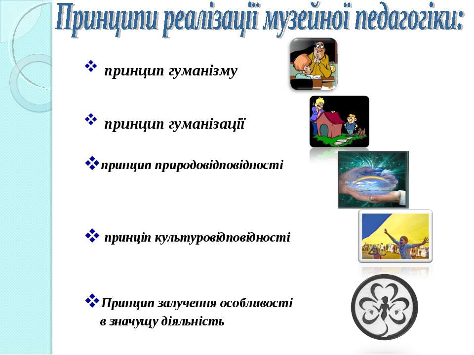 принцип гуманізму принцип гуманізації принцип природовідповідності принціп ку...