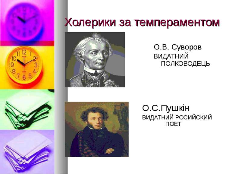 Холерики за темпераментом О.В. Суворов ВИДАТНИЙ ПОЛКОВОДЕЦЬ О.С.Пушкін ВИДАТН...
