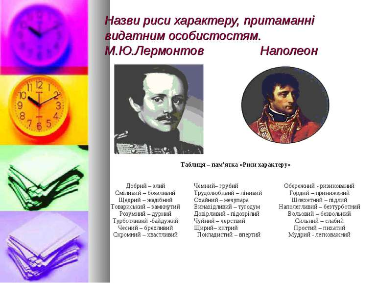 Назви риси характеру, притаманні видатним особистостям. М.Ю.Лермонтов Наполео...