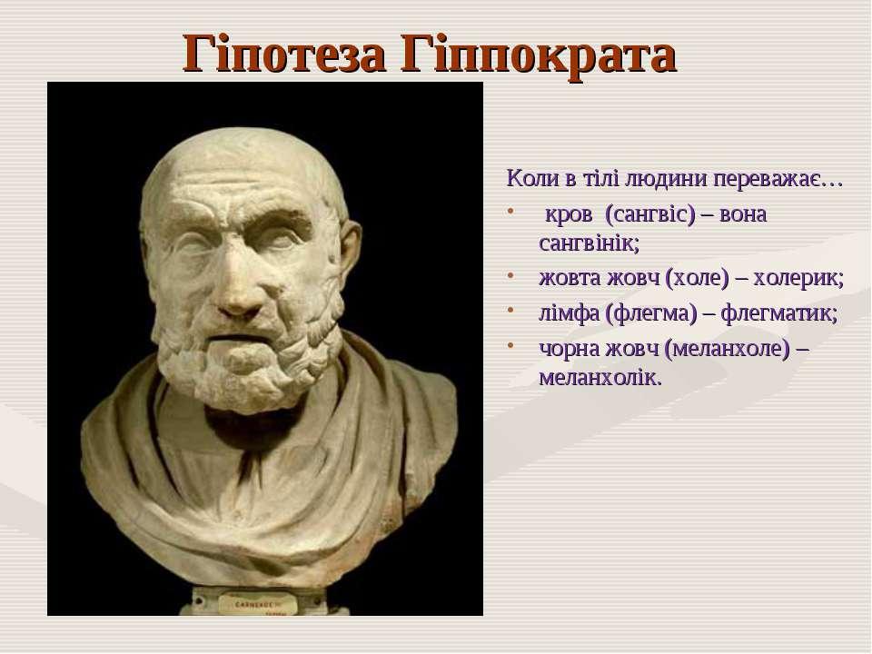 Гіпотеза Гіппократа Коли в тілі людини переважає… кров (сангвіс) – вона сангв...