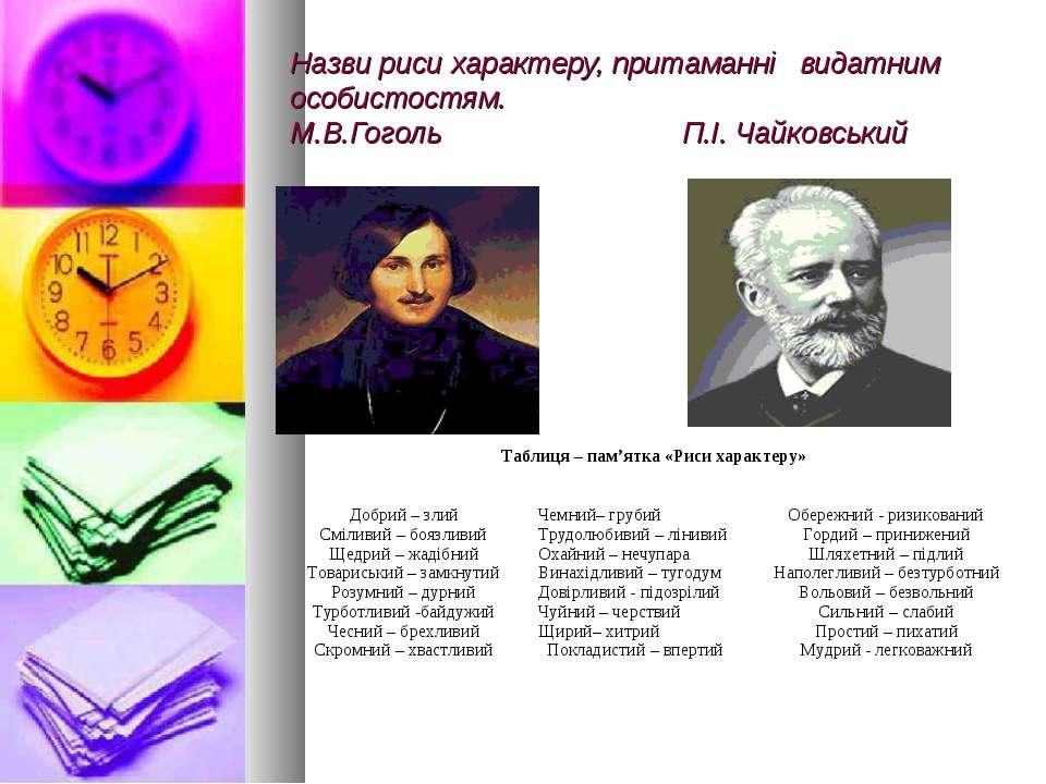 Назви риси характеру, притаманні видатним особистостям. М.В.Гоголь П.І. Чайко...