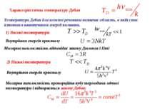 Характеристична температуру Дебая Температура Дебая для кожної речовини визна...