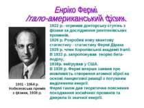 1901- 1954р. Нобелевська премія з фізики, 1938р. 1922 р.- отримав докторсь...