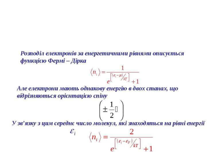 Розподіл електронів за енергетичними рівнями описується функцією Фермі – Дірк...
