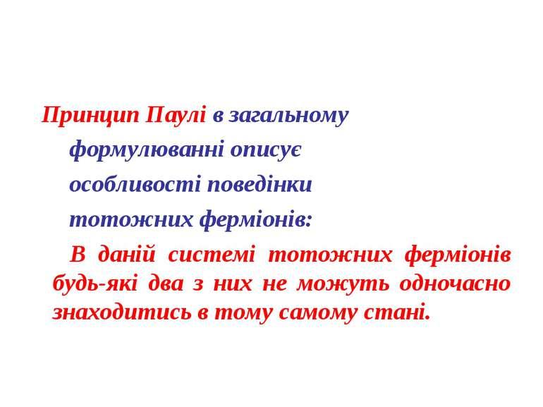Принцип Паулі в загальному формулюванні описує особливості поведінки тотожних...