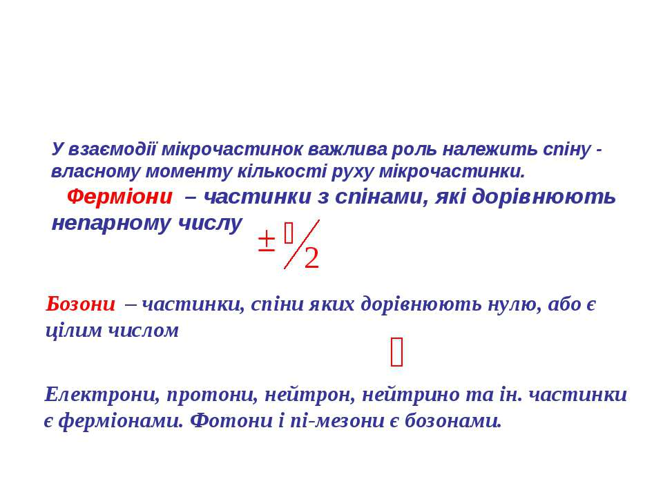 Бозони – частинки, спіни яких дорівнюють нулю, або є цілим числом Електрони, ...